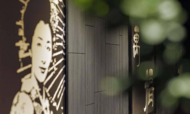 Ristorane sushi dettaglio disegno Geisha sulla parete della sala